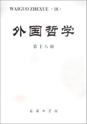 外国哲学 第十八辑