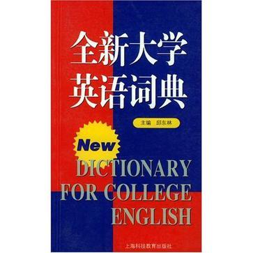 全新大学英语词典