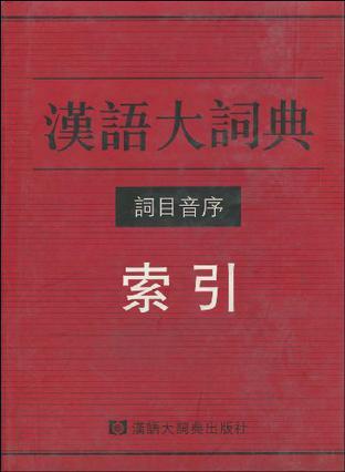 汉语大词典词目音序索引