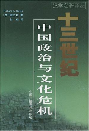 十三世纪中国政治与文化危机