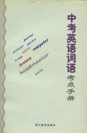 中考英语词语考点手册