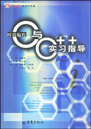 时尚编程C与C++实习指导