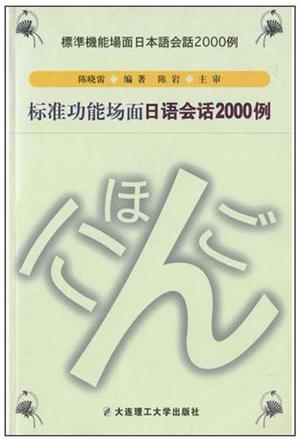 标准功能场面日语会话2000例