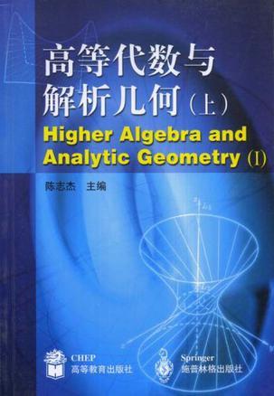 《高等代數與解析幾何(上)》txt,chm,pdf,epub,mobi電子書下載