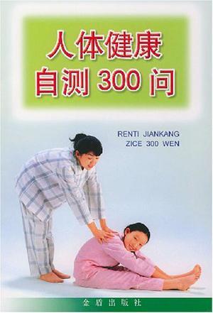 人体健康自测300问