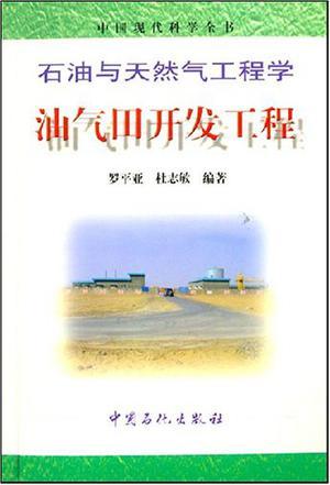 油气田开发工程