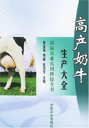 高产奶牛生产大全