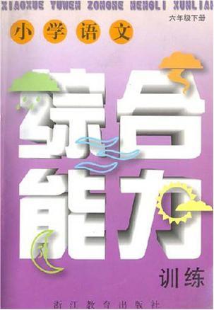 小学语文综合能力训练(6下)