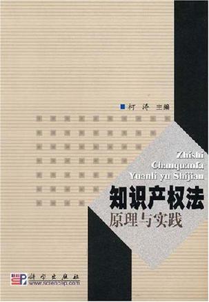 知识产权法原理与实践