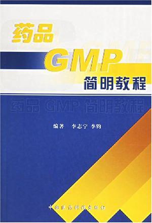 药品GMP简明教程