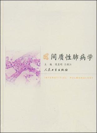 间质性肺病学