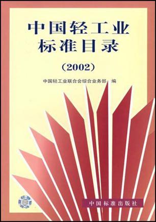 中国轻工业标准目录