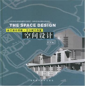 余工设计师楼·王少斌工作室空间设计