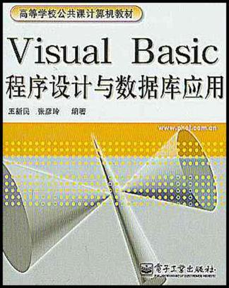 Visual Basic程序设计与数据库应用