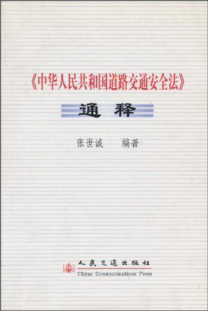 《中华人民共和国道路交通安全法》通释