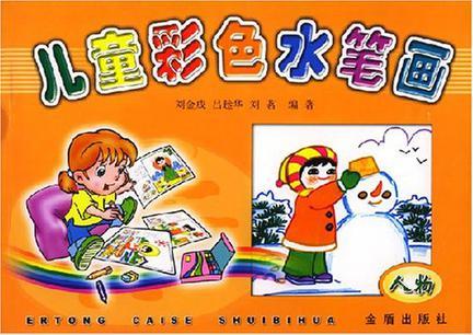 人物·儿童彩色水笔画