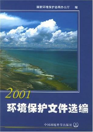 环境保护文件选编.2001