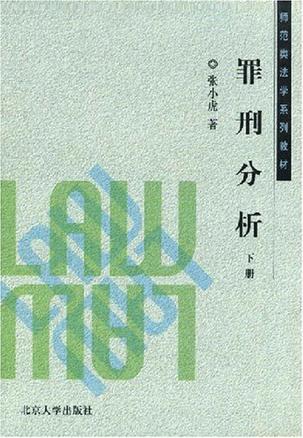 罪刑分析(下)