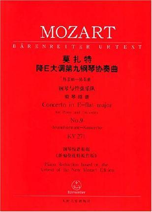 莫扎特降E大调第九钢琴协奏曲