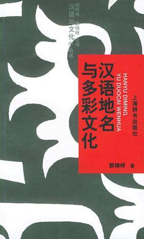 汉语地名与多彩文化
