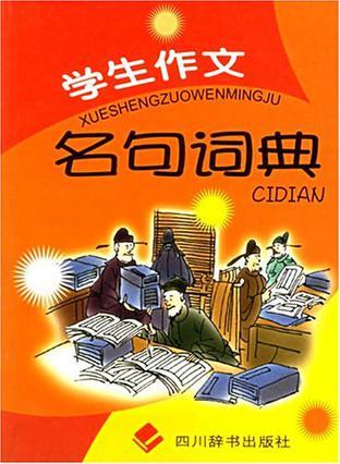 学生作文名句词典