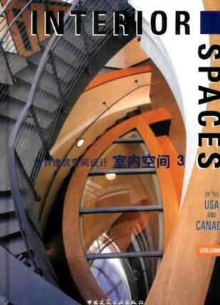 世界建筑空间设计