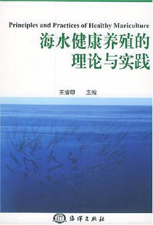 海水健康养殖的理论与实践