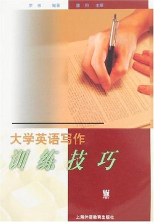 大学英语写作训练技巧