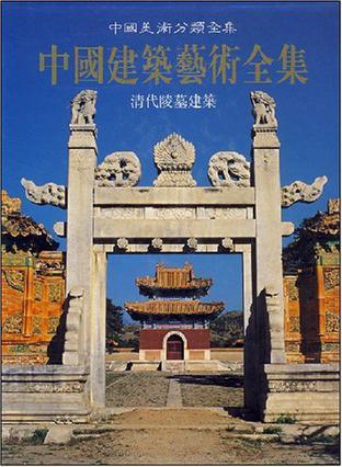 中国建筑艺术全集8