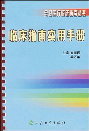 临床指南实用手册