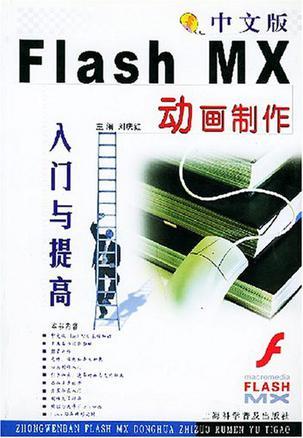 中文版Flash MX 动画制作入门与提高