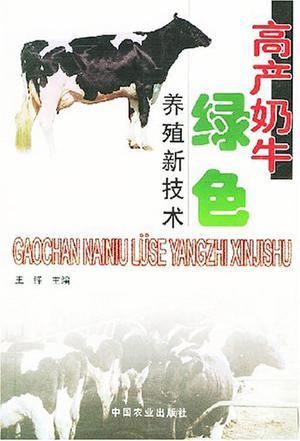 高产奶牛绿色养殖新技术