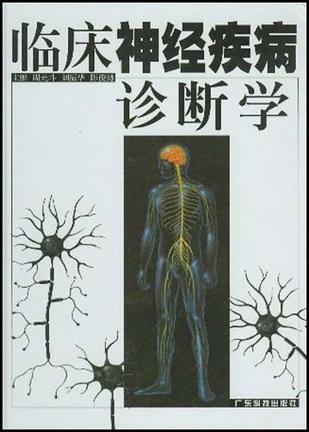 临床神经疾病诊断学