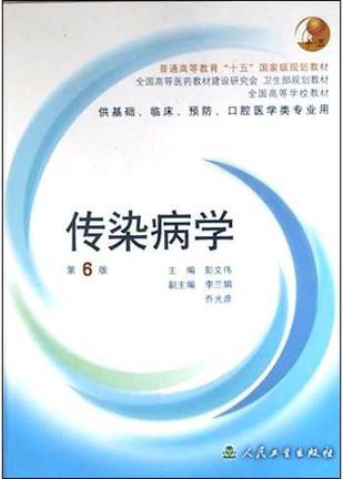 传染病学 第6版