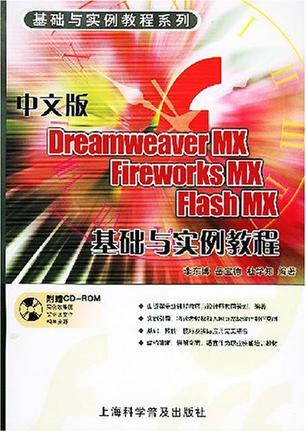 中文版Dreamweaver MX Fireworks MX Flash MX基础与实例教程(附CD-ROM一张例教程