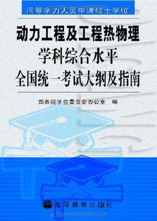 同等学力人员申请硕士学位