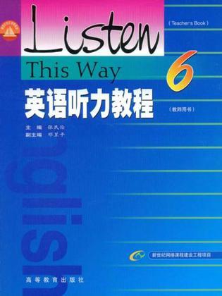 英语听力教程