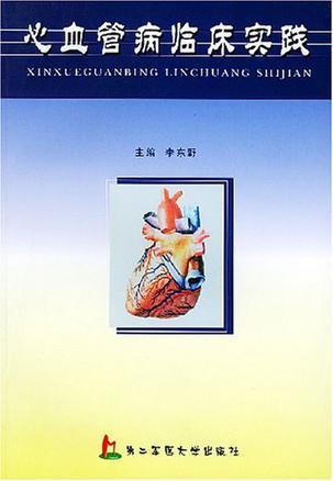 心血管病临床实践