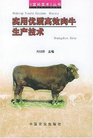 实用优质高效肉牛生产技术