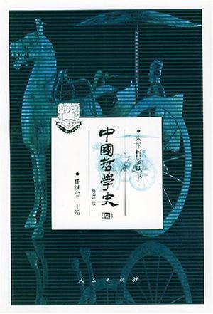 中国哲学史(四)