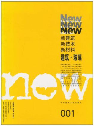 新建筑 新技术 新材料