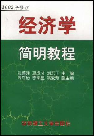 经济学简明教程