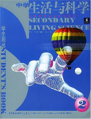 中学生活与科学2(共2册)