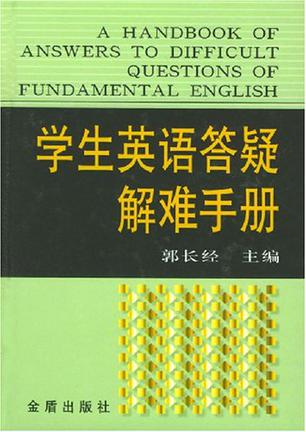 学生英语答疑解难手册