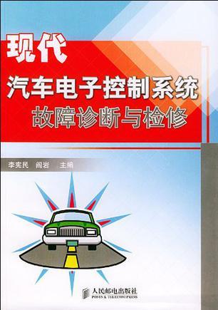 现代汽车电子控制系统故障诊断与检修