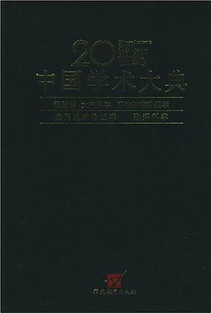 20世纪中国学术大典