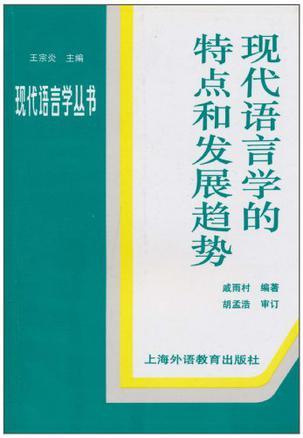 现代语言学的特点和发展趋势