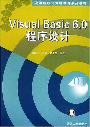 Visual Basic 6.0程序设计