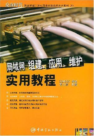 局域网组建、应用、维护实用教程