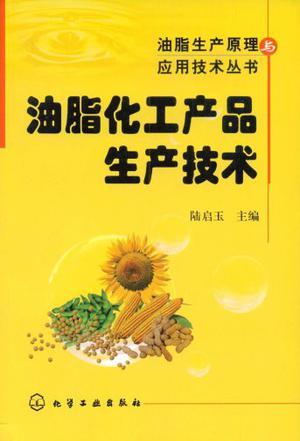 油脂化工产品生产技术